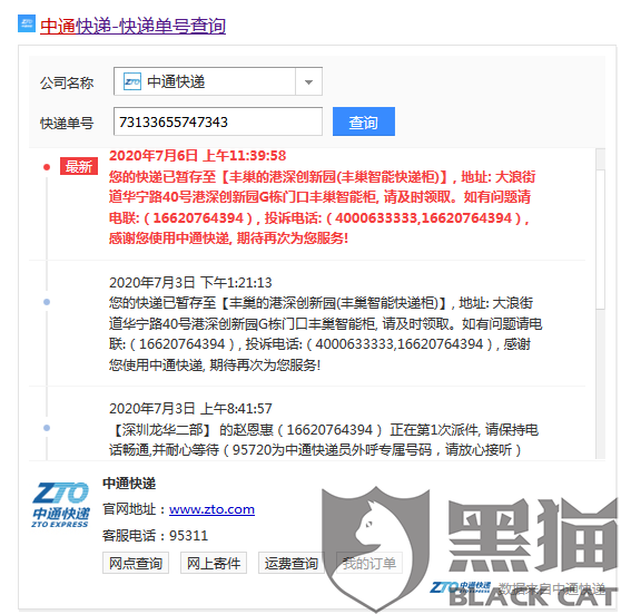 黑猫投诉:未经客户允许放入丰巢快递,导致强制扣费