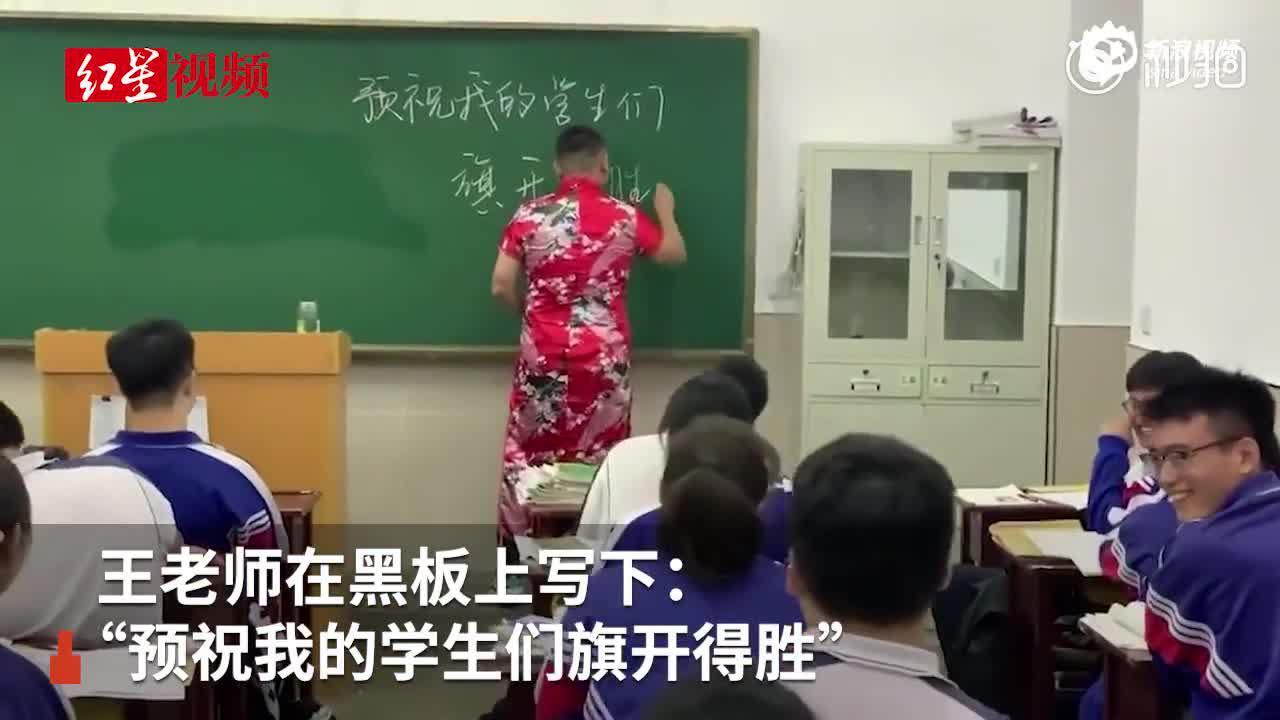 男班主任穿旗袍给高考学生上最后一课 祝学生们旗开得胜