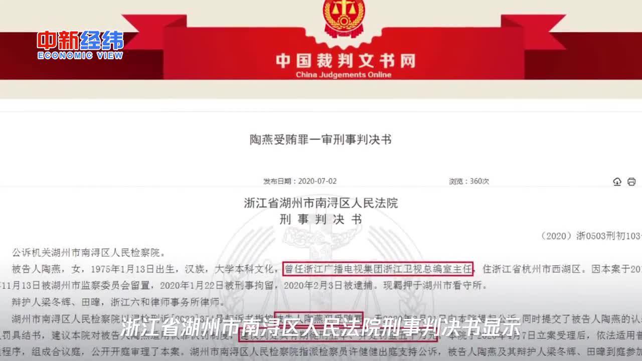 受贿488万 浙江卫视总编室原主任陶燕一审获刑5年