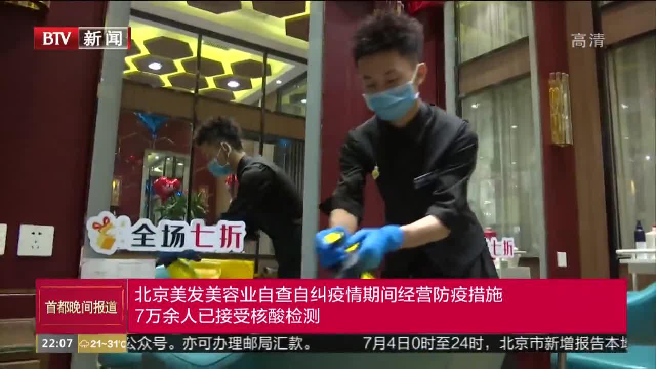 北京美发美容业自查自纠疫情期间经营防疫措施 7万余人已接受核酸检测