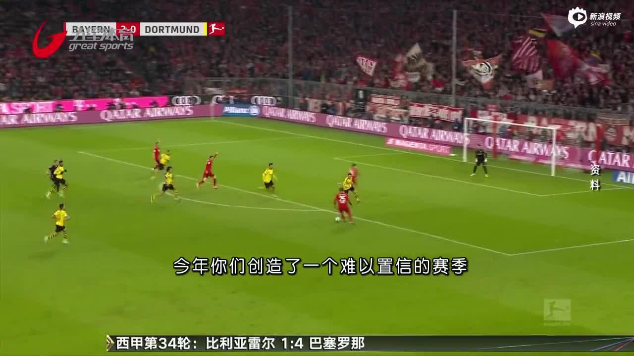 视频-拜仁举办双冠王庆功仪式 鲁梅尼格号召冲击第三冠