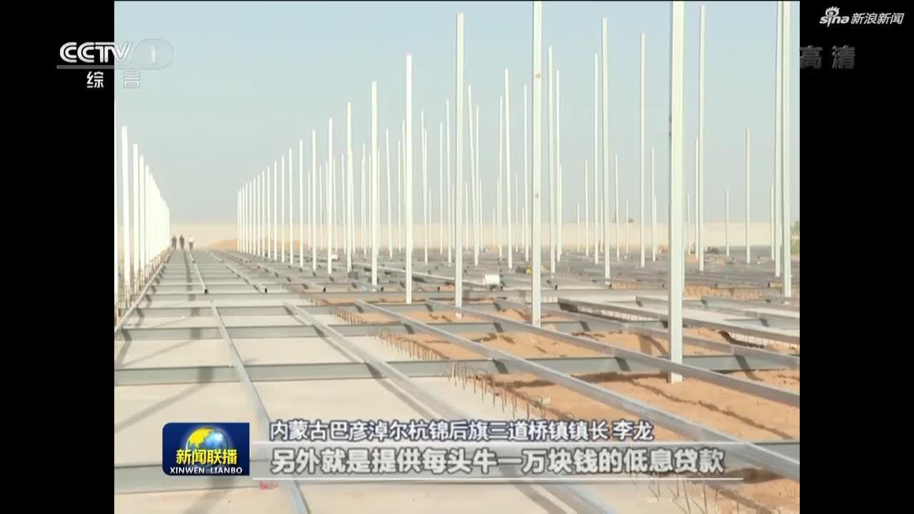 《新闻联播》内蒙古:打造产业集群  促进奶业振兴