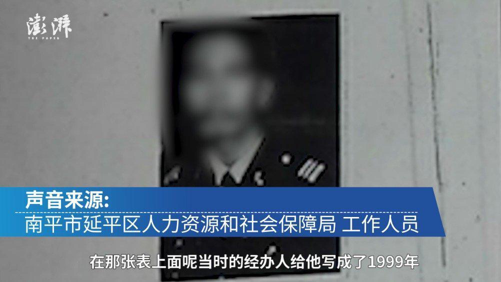 福建男子称22年前毕业分配名额疑被顶替:就业审批表遭篡改,官方:笔误,未找到经办人