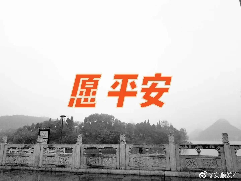 【杏悦】州安顺市应急办杏悦正在全力以赴组图片