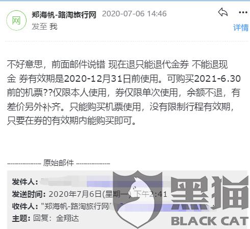黑猫投诉:机票因疫情取消,飞猪金翔达之旅拒绝退款,退代金券