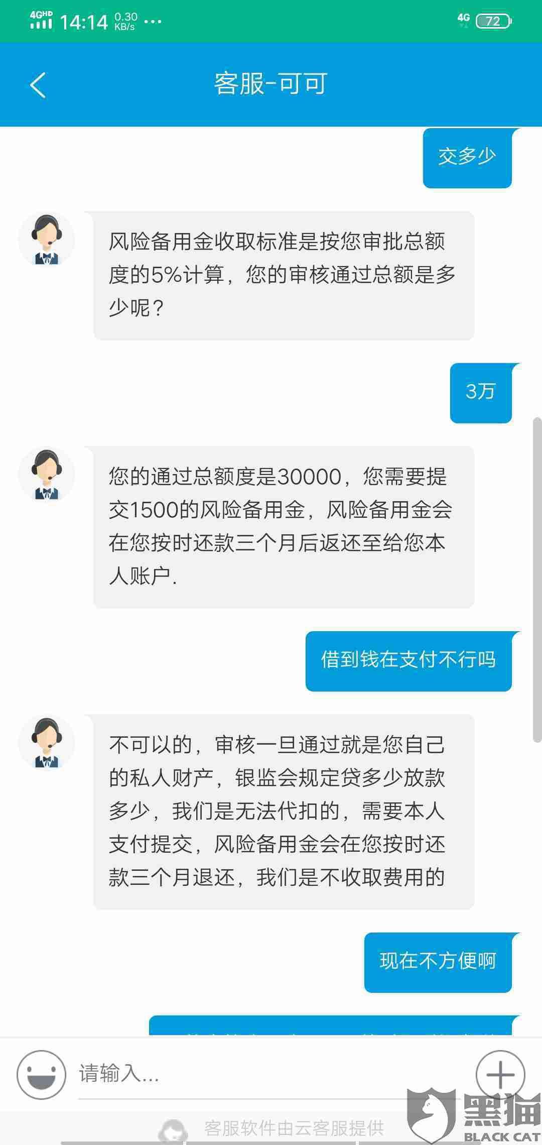 黑猫投诉:2020年7月6日,通过手机短信在5年微货与深圳前海微众银行股份有限公司签订贷款