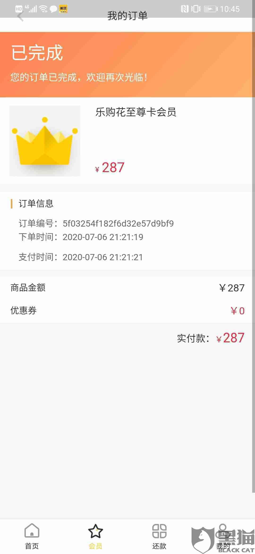 黑猫投诉:乐购花app,欺诈性收取会员费