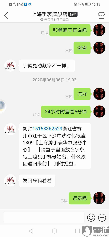 黑猫投诉:你好,请问,我在拼多多平台,买了块1381元上海牌手表,买了几天,走时慢