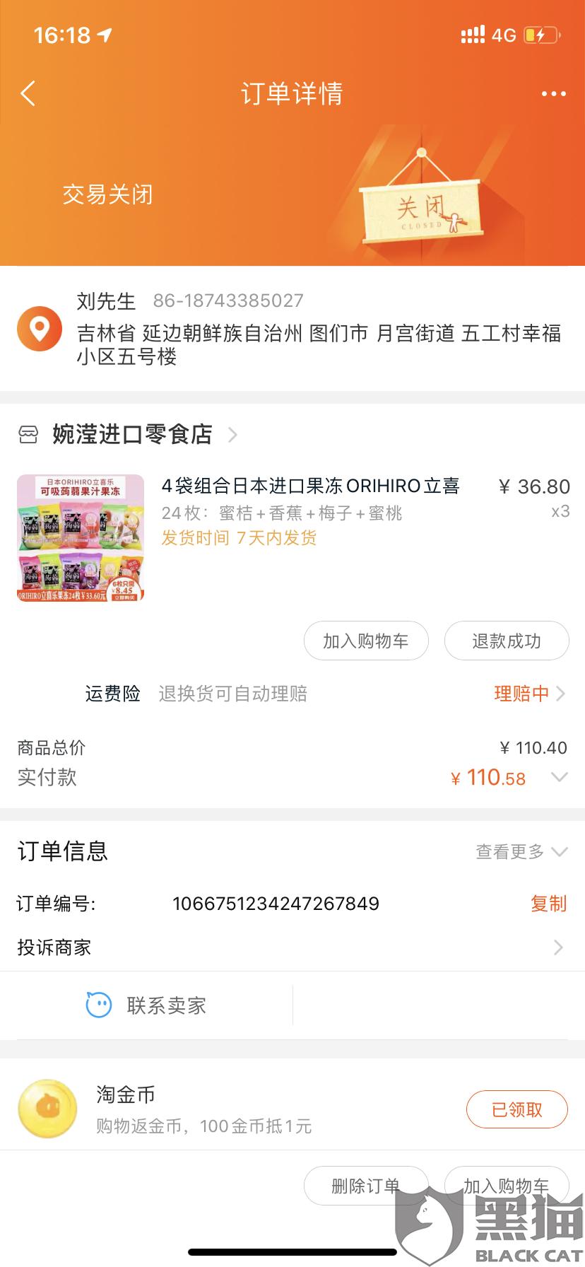 黑猫投诉:产品无中文标签以及产品中的蒟蒻粉为日本核辐射地区群马县所生产