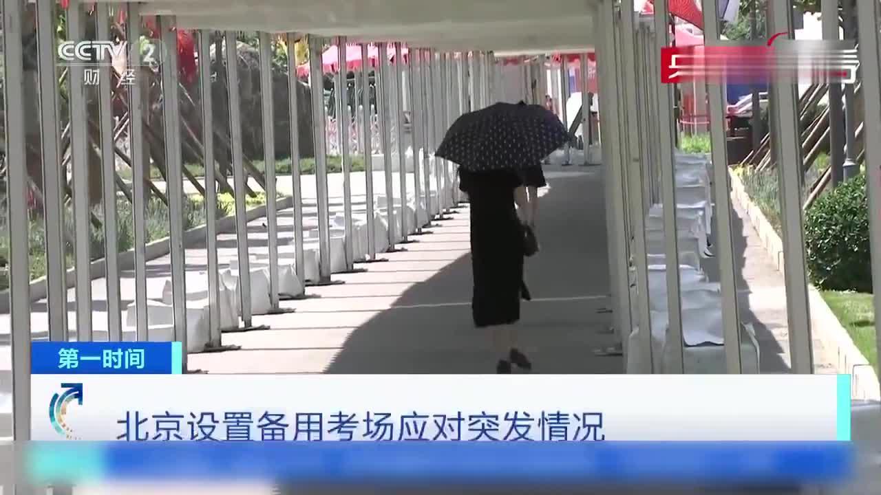 探访北京高考考点:考场人数减少,增设备用考场