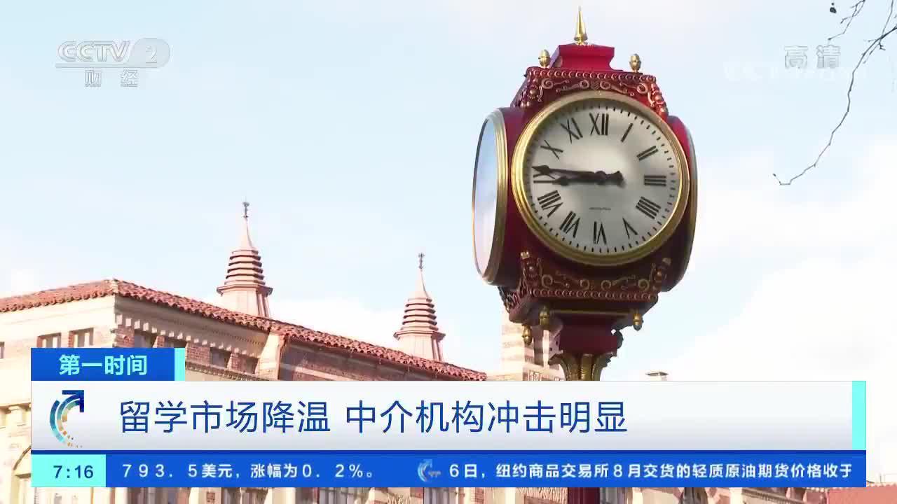 [第一时间]留学市场降温 中介机构冲击明显
