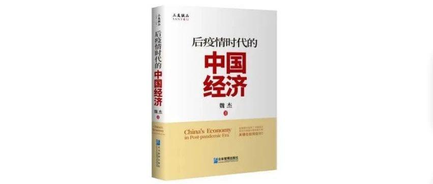 EMBA名师观点 | 魏杰:后疫情时代的中国经济