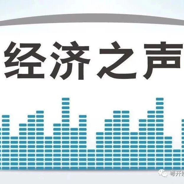 康崇利 | 如何踏准市场节奏•粤开策略音频