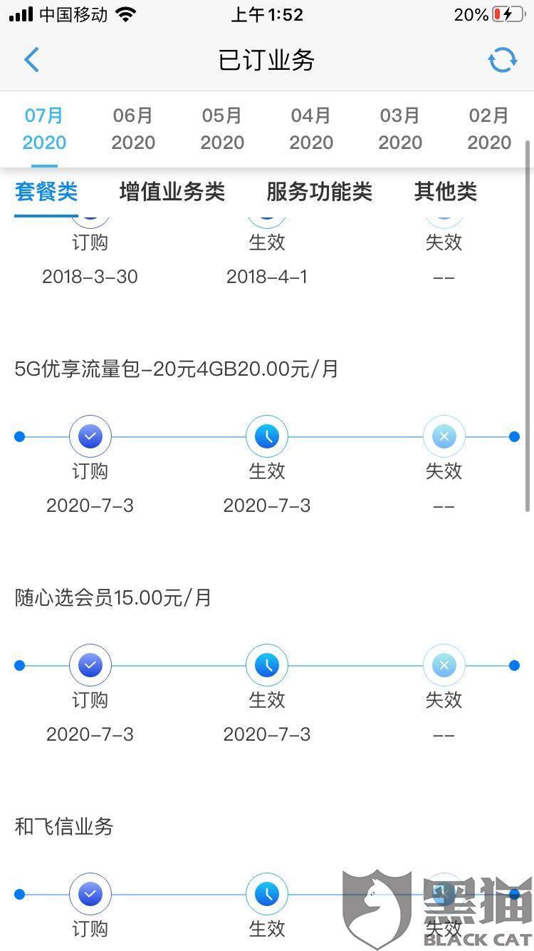 黑猫投诉:中国移动玩文字游戏欺骗老用户,说20元5g流量4个g,免费送爱奇艺,腾讯会员等等