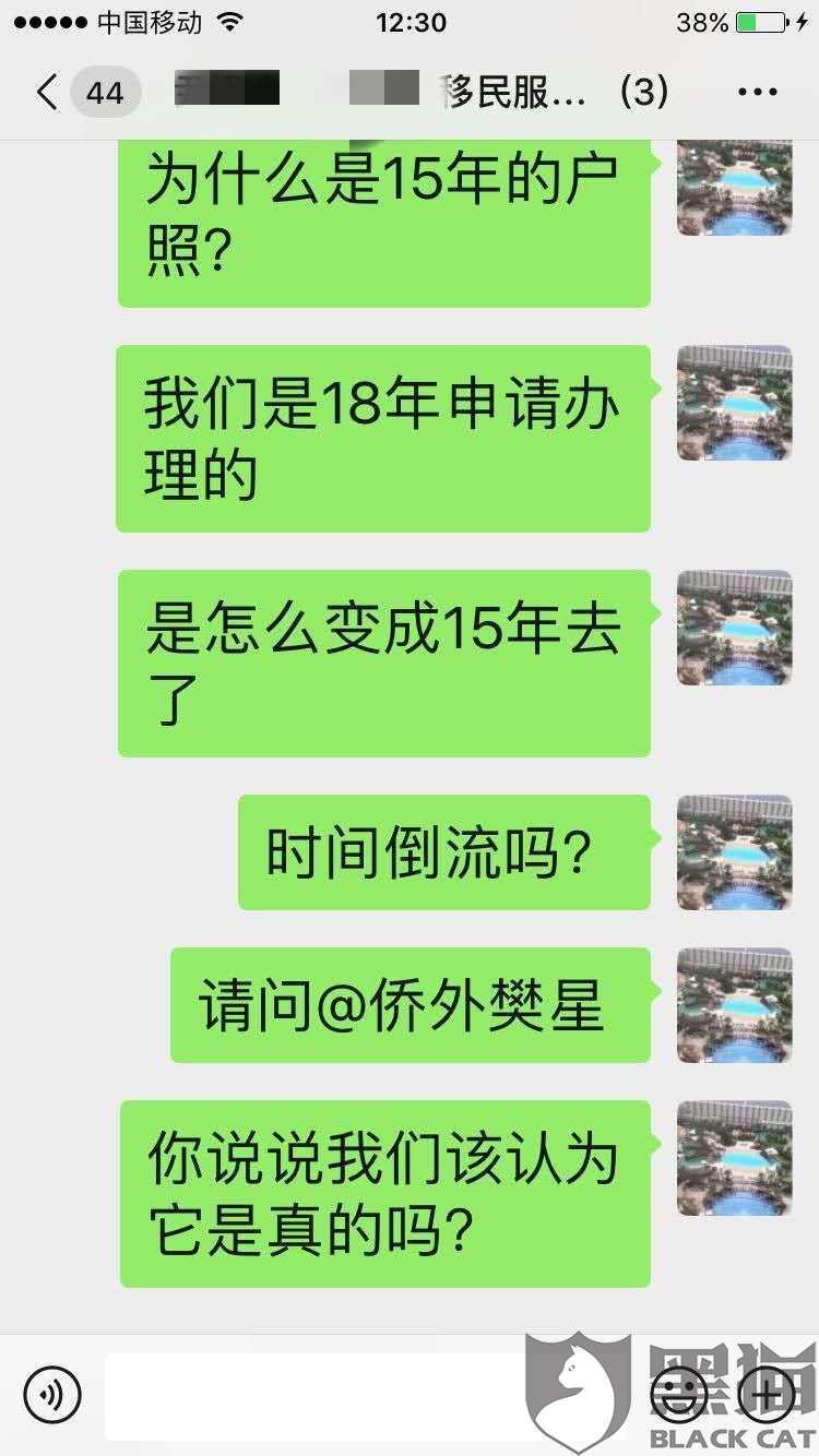 黑猫投诉:北京侨外集团移民咨询服务有限公司虚假宣传,以假乱真。