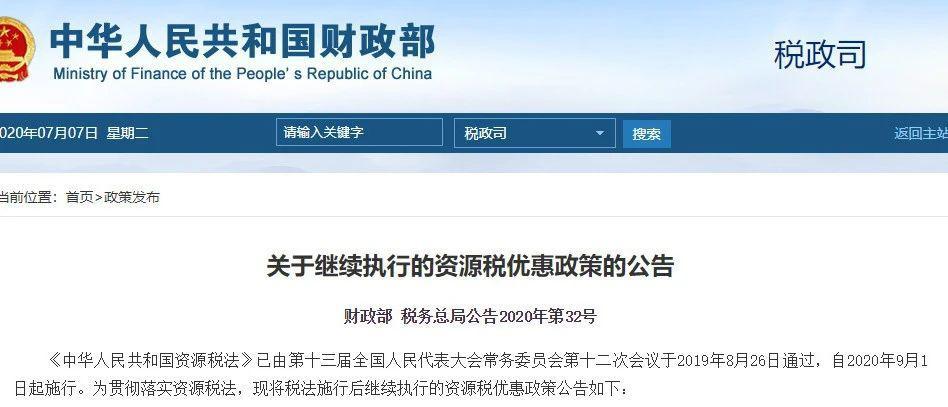 财政部 税务总局:对页岩气资源税减征30%