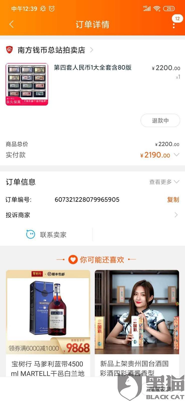 黑猫投诉:南方钱币总站拍卖店虚假宣传捡漏拍卖,高价欺骗消费者