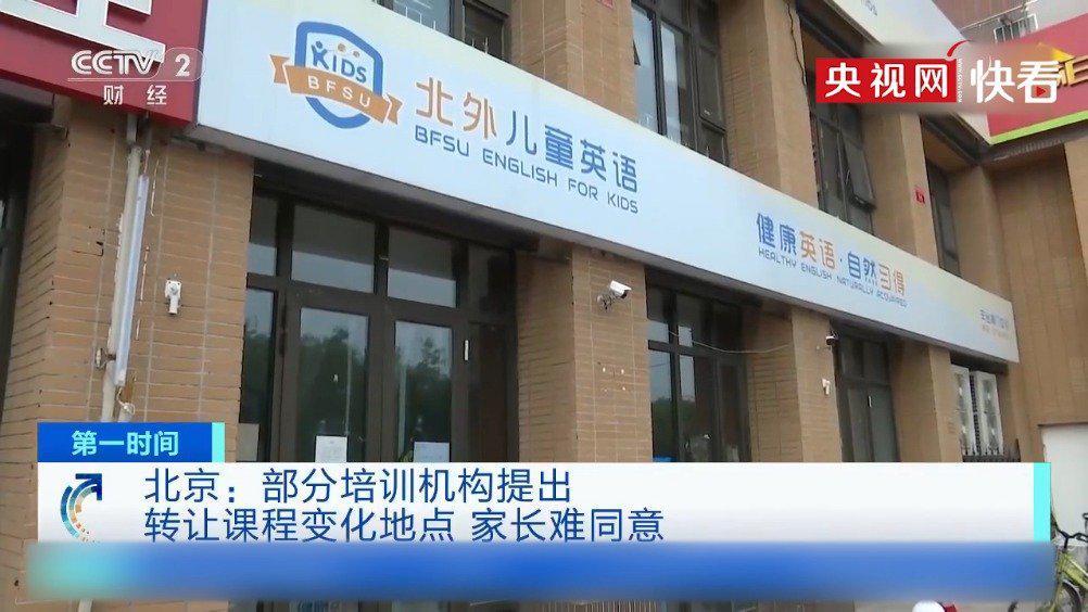 北京多家教育培训机构倒闭 家长:交2万一堂课还没上