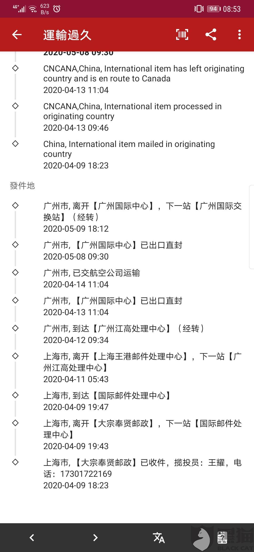 黑猫投诉:四月初寄了两个件 三个多月了还在广州国际交换站