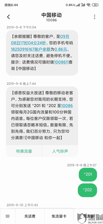 黑猫投诉:在不知情的情况下移动公司用短信的方式回馈老用户免费赠送流量活动和语音包活动