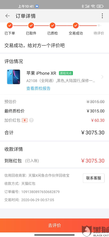 黑猫投诉:以旧换新的手机钱竟然打到了淘宝红包不能提现