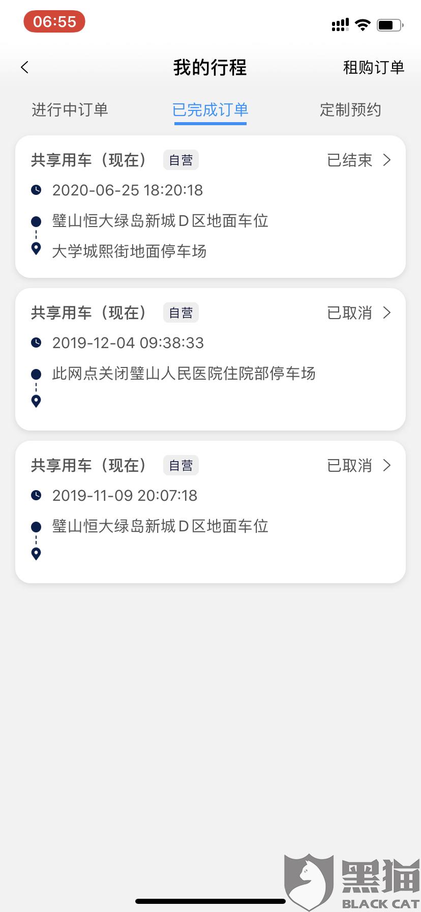 黑猫投诉:联动云租车已完成订单芝麻信用却在服务中