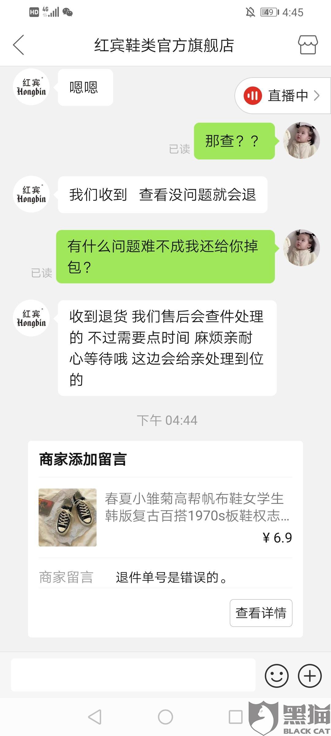 黑猫投诉:红宾鞋类官方旗舰店