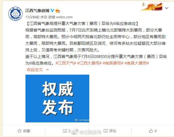 「杏悦」江西省杏悦气象局提升应急响应至二图片