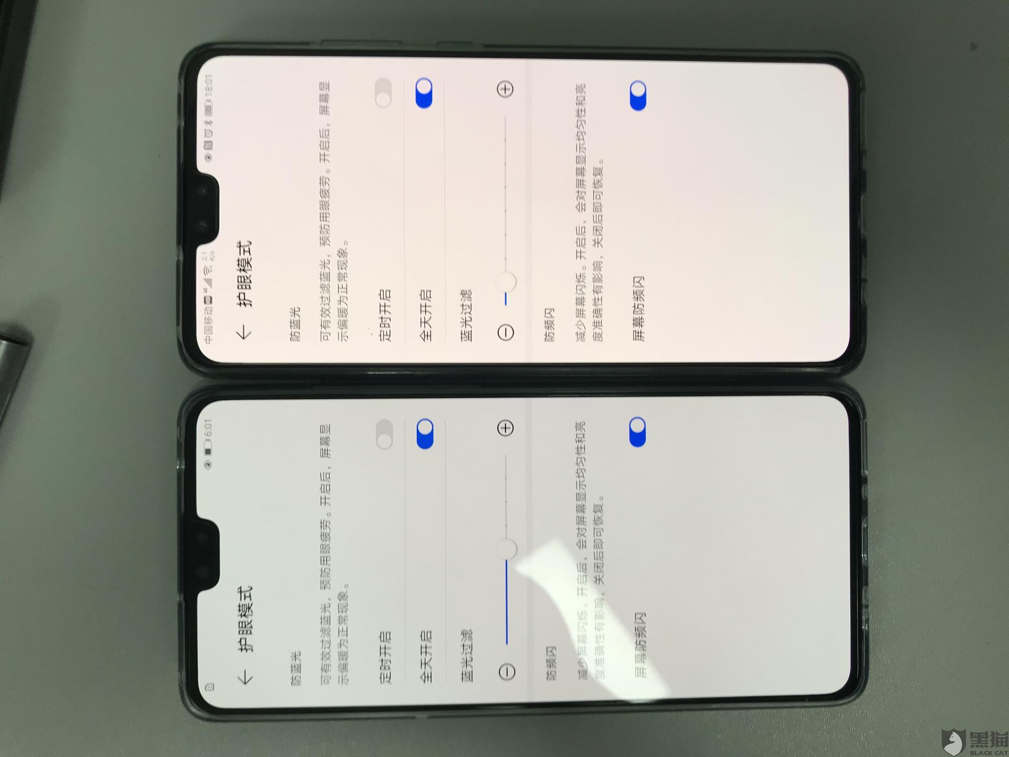 黑猫投诉:华为手机mate30 5g版本,相同型号屏幕显示色彩不同,导致眼睛很累!