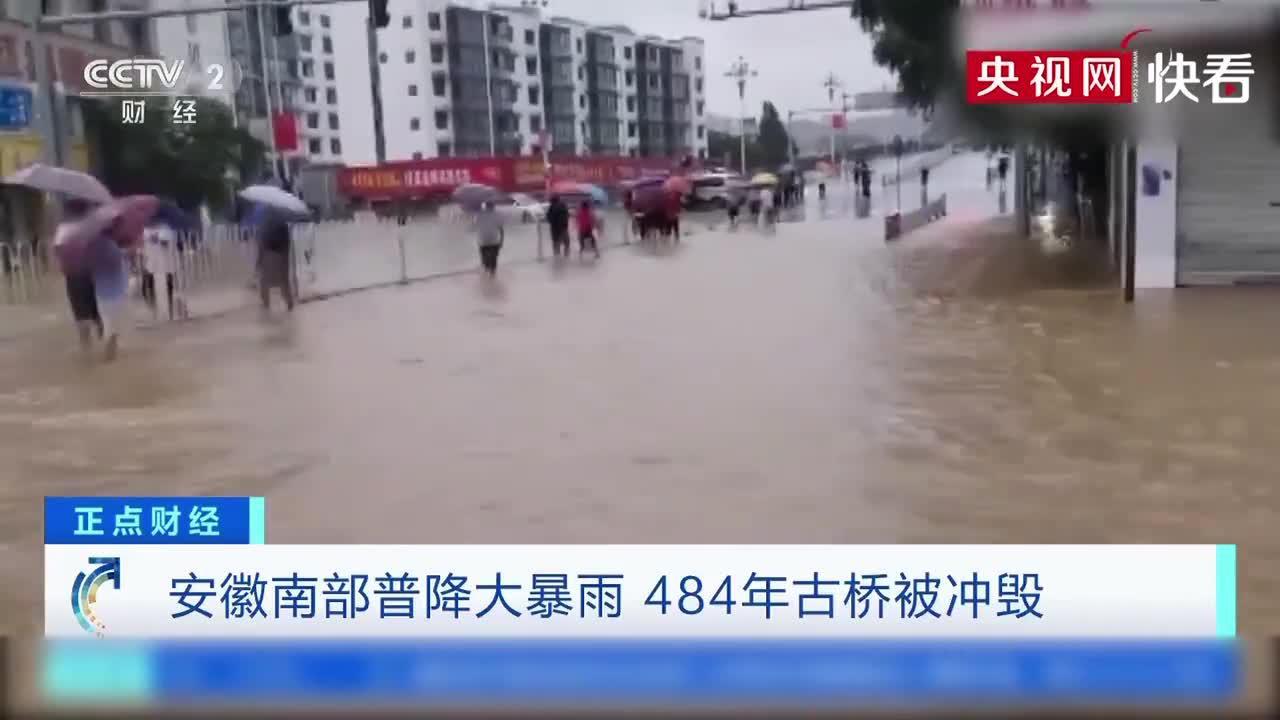 视频丨安徽南部普降大暴雨 484年古桥被冲毁