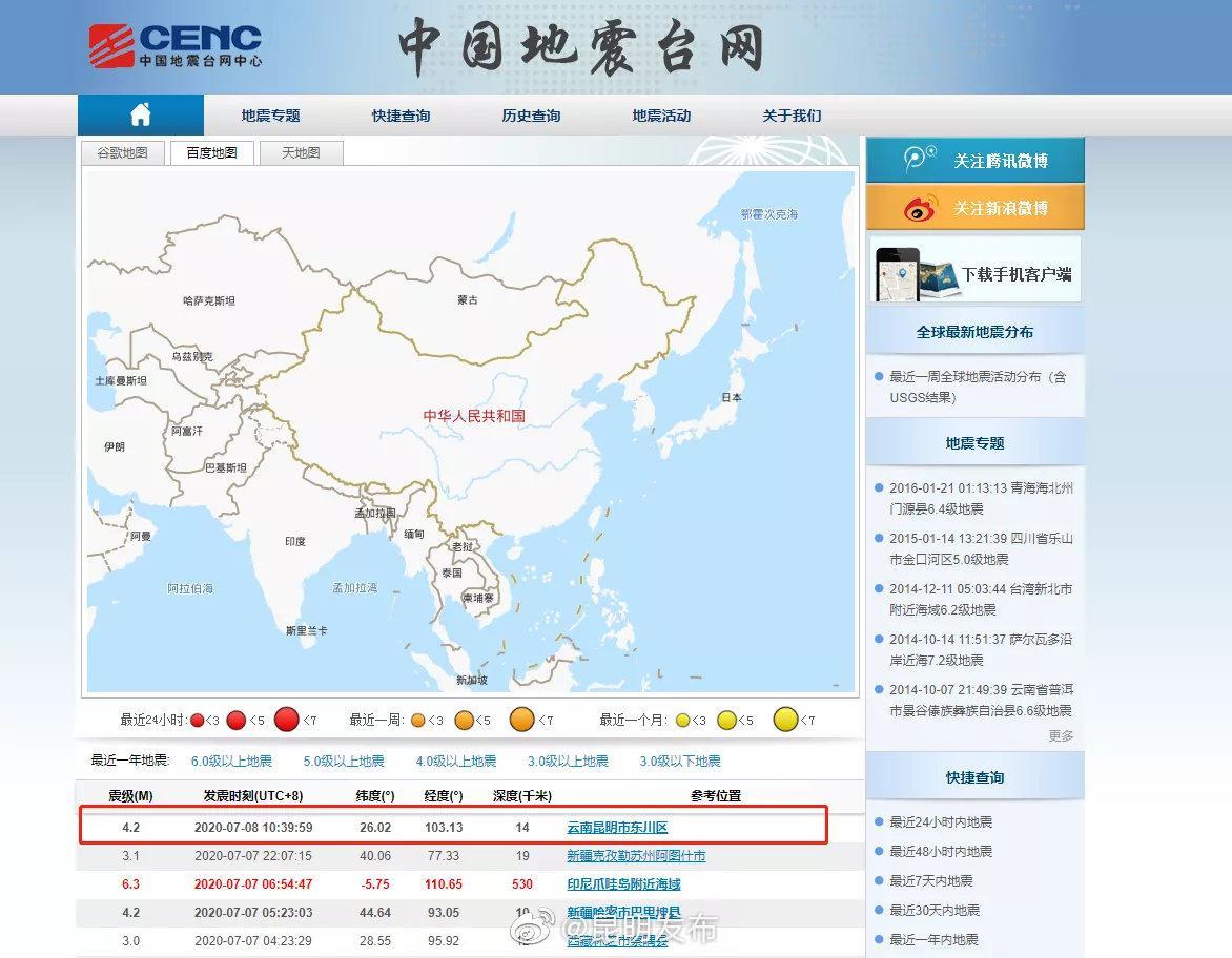 [杏悦]南昆明东川42级地震高考正常杏悦进图片