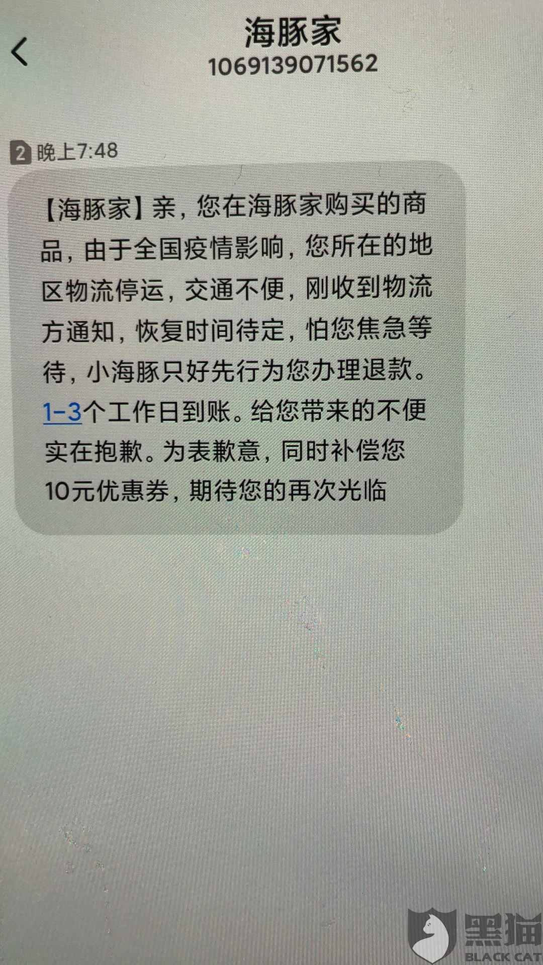 黑猫投诉:海豚家虚假宣传 刷单赚曝光 无照经营