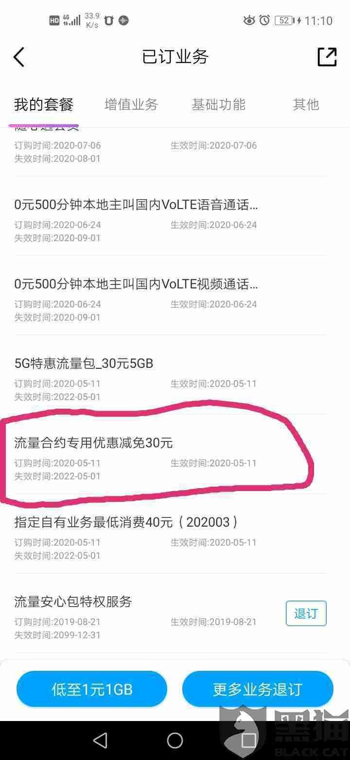 黑猫投诉:中国移动没有签约书面合同和验证本人身份随便帮开5G特惠流量包。