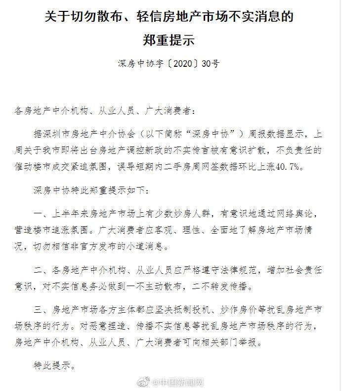深圳房地产中介协会:深圳将出楼市新政系不实传言图片