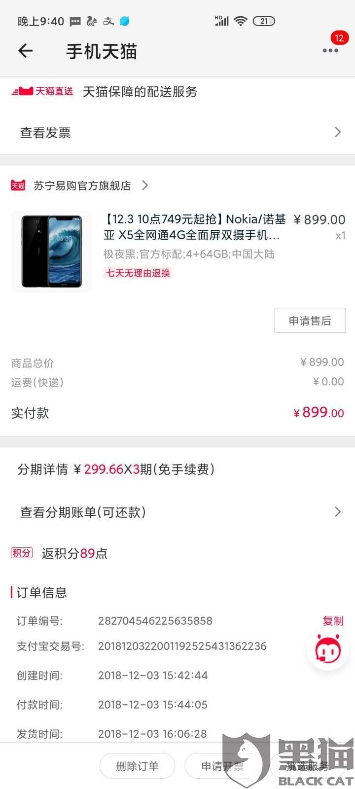 黑猫投诉:诺基亚X5手机出现无法充电的情况