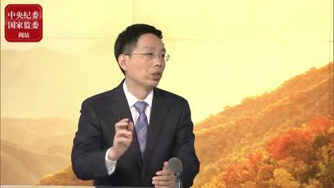 在线访谈丨中央纪委国家监委法规室主任邹开红权威深入解读《政务处分法》