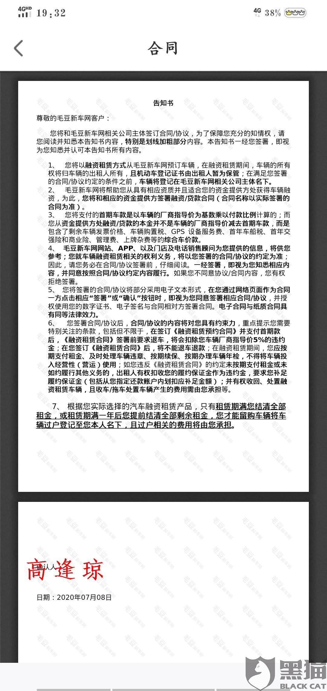 黑猫投诉:武汉毛豆新车汉阳店