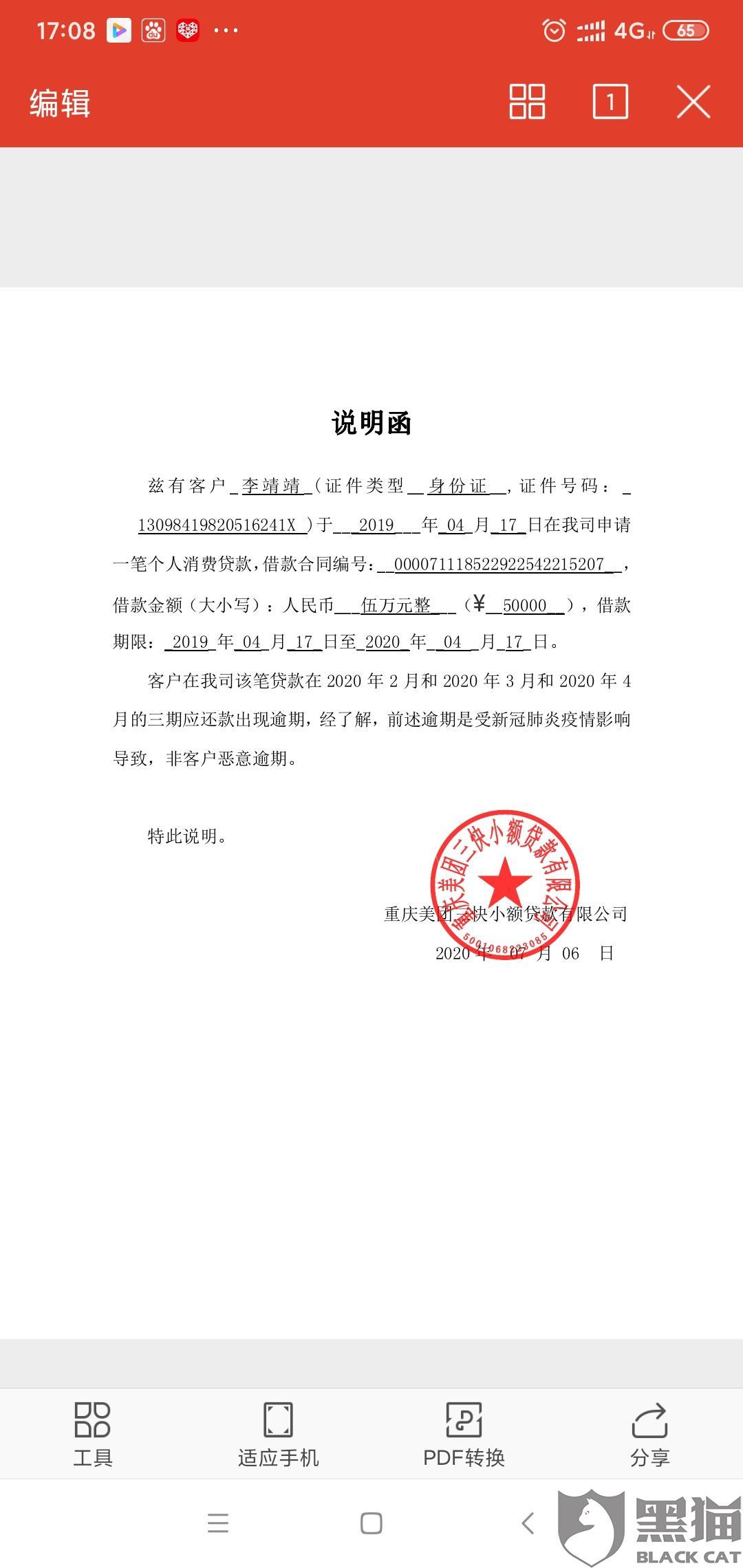 黑猫投诉:重庆美团三块小额贷款有限公司
