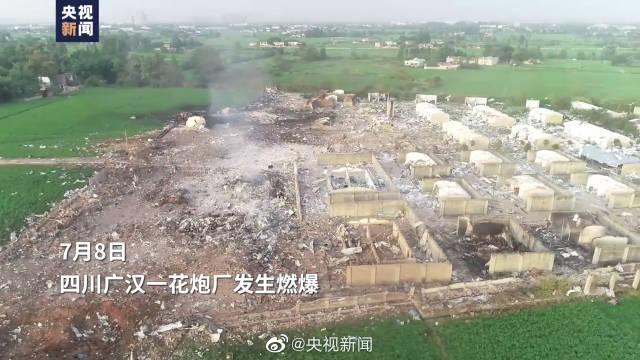 四川广汉花炮厂燃爆乘风破浪的守护者