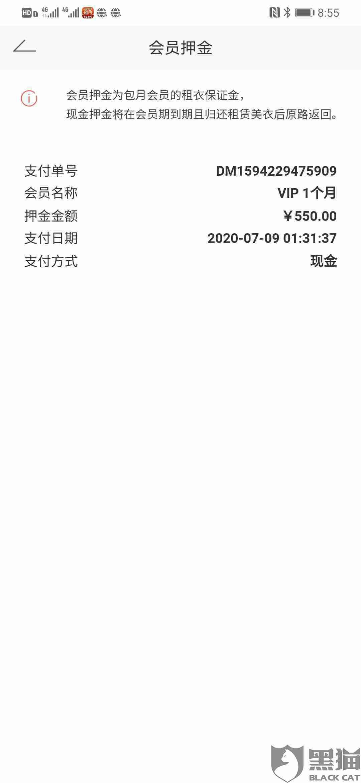 黑猫投诉:女神派APP(上海千颂网络科技有限公司)误导消费,在线客服无回应,退款维权无门。