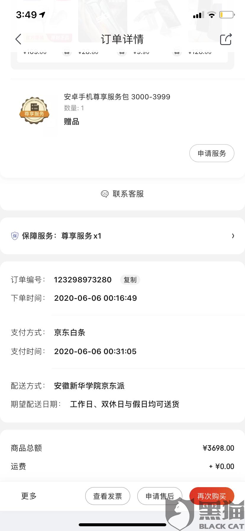 黑猫投诉:IQOO京东自营旗舰店欺骗消费者虚假宣传,拒绝提供当初允诺的碎屏保服务