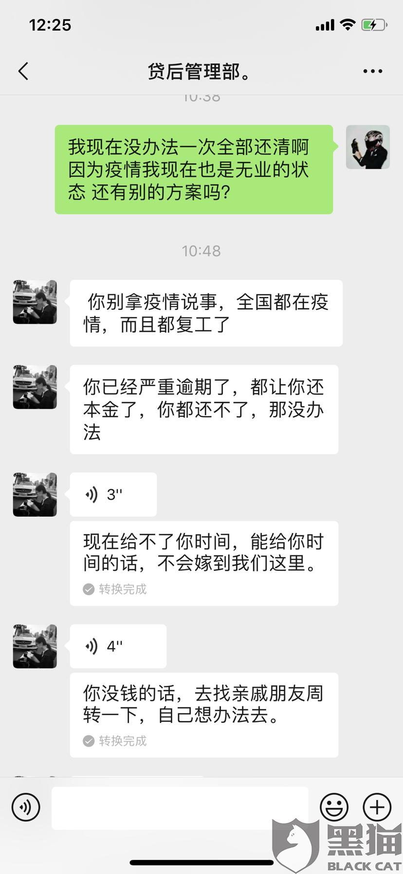 黑猫投诉:协商美图e钱包客服无果 外包催债公司恐吓威胁