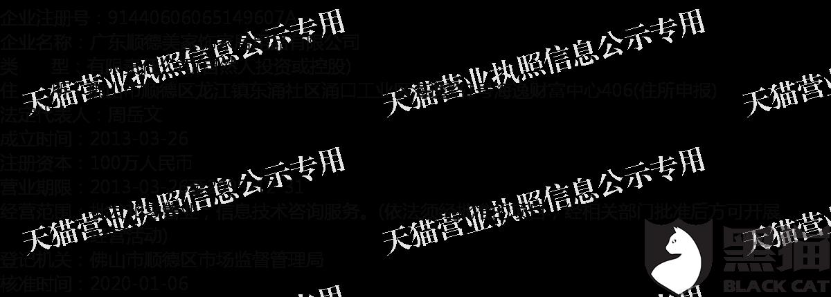 黑猫投诉:天猫拉菲曼尼旗舰店残次劣质双人床