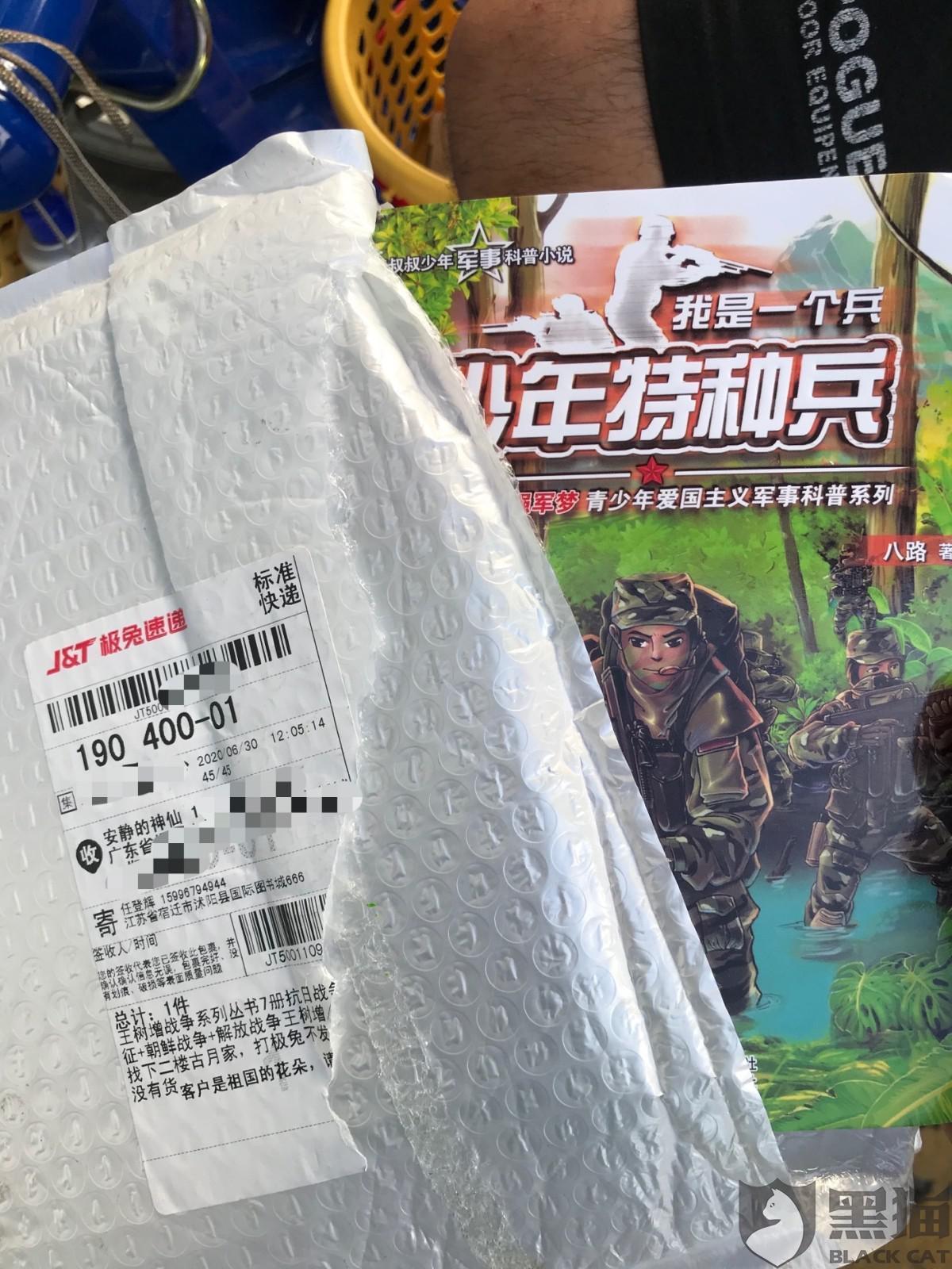 黑猫投诉:拼多多客服渎职,平台商家兰亭驿站图书虚假发货