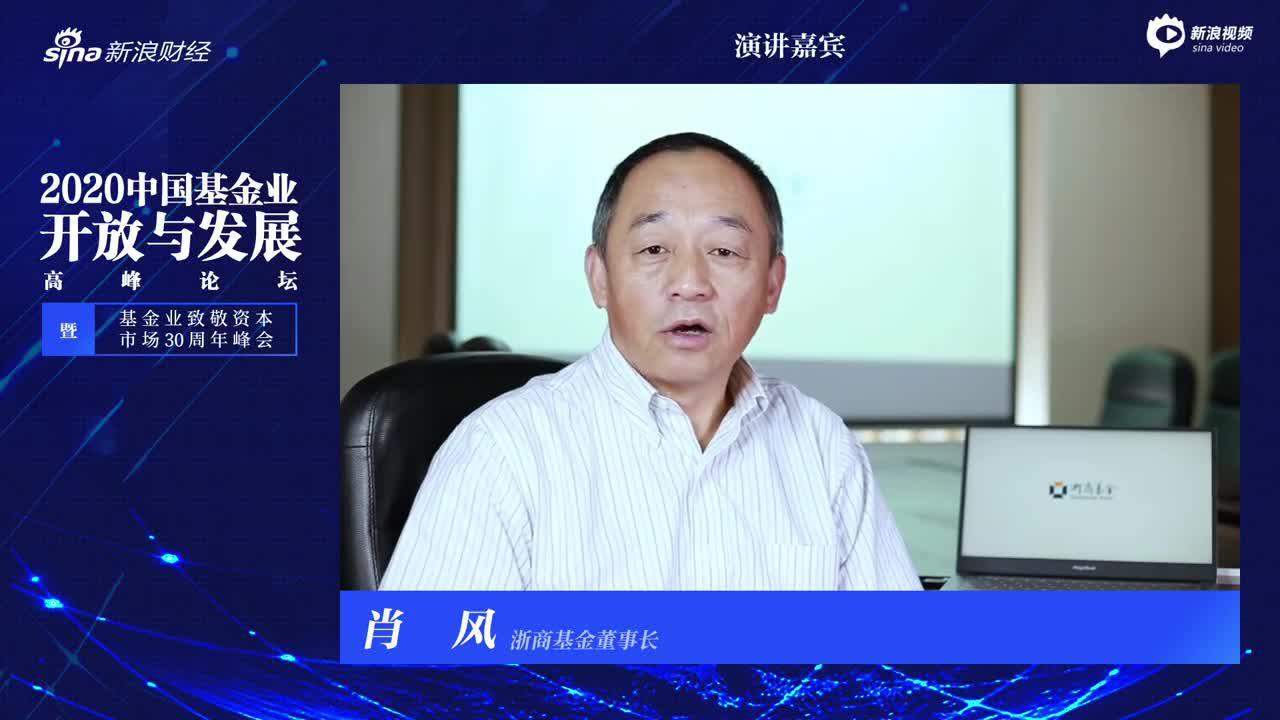 浙商基金董事长肖风:数字化浪潮给资管行业带来三方面挑战