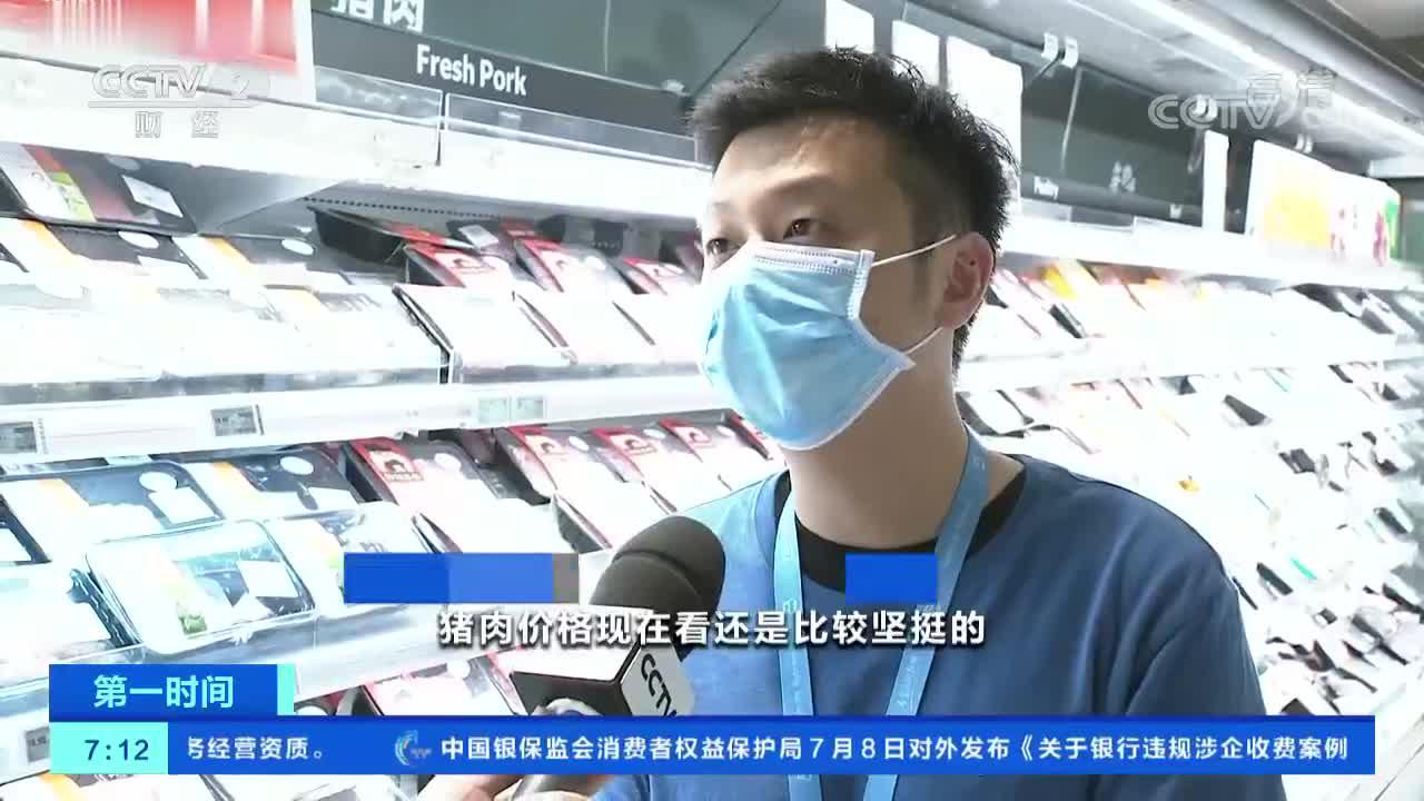 [第一时间]北京:猪肉价格坚挺 部分菜价高位回落