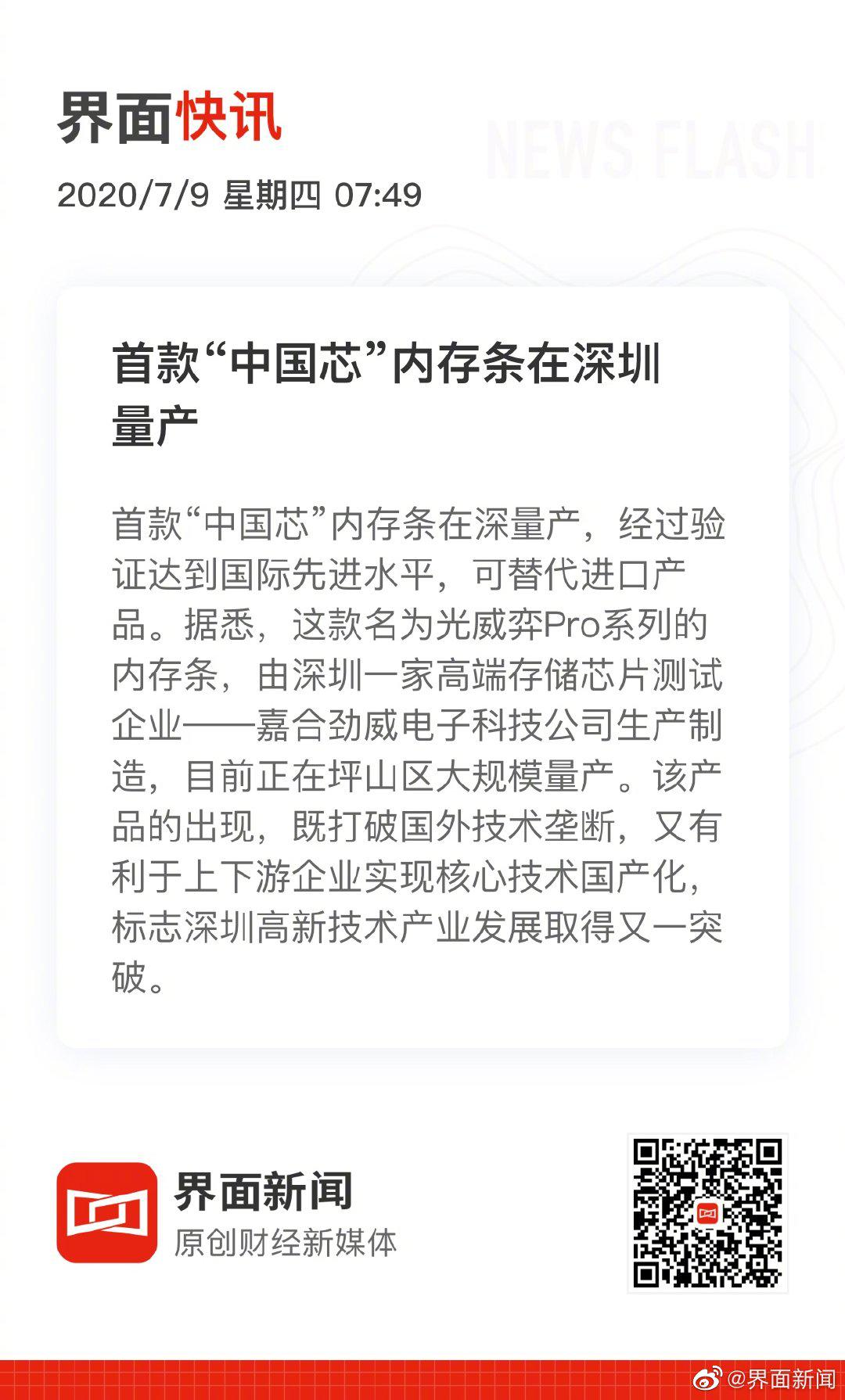 【杏悦】首款中杏悦国芯内存条在深圳量产图片