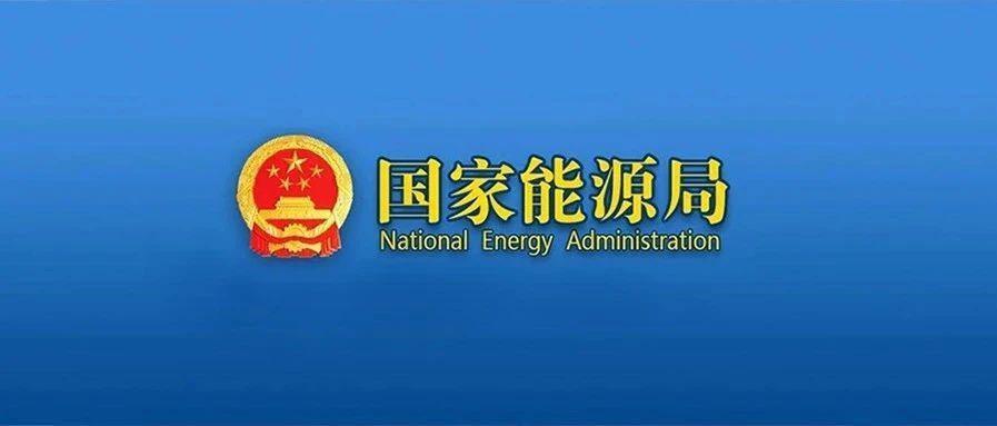 国家能源局赴西藏自治区开展能源发展专题调研