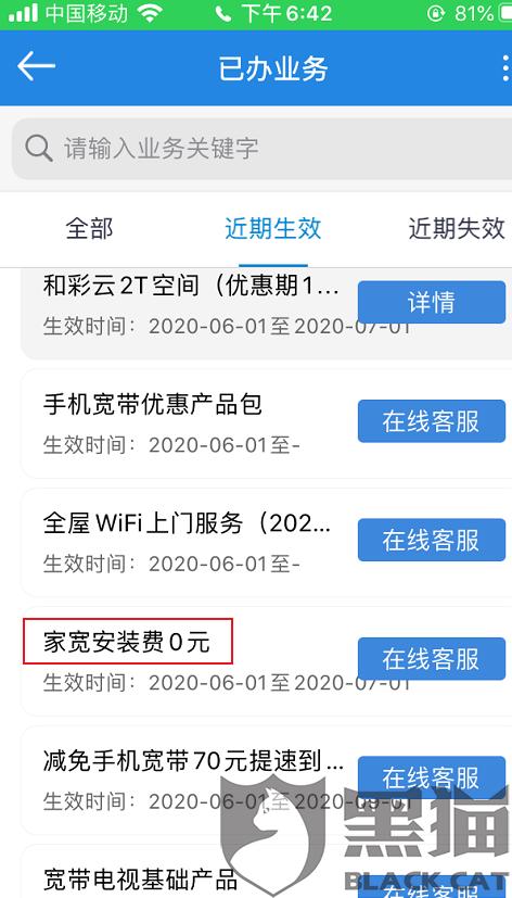 黑猫投诉:云浮中国移动宽带业务强逼用户使用全屋WIFI业务,不允许退款