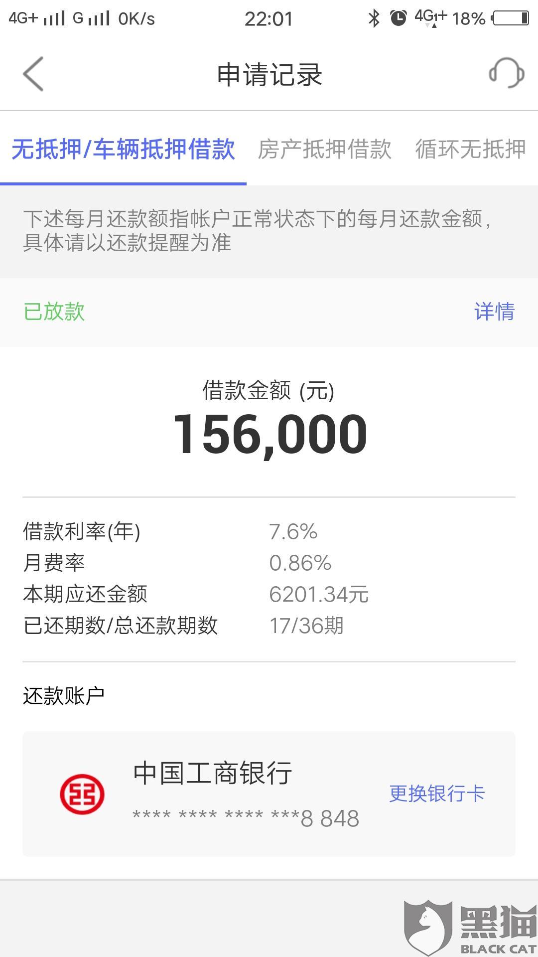 黑猫投诉:平安普惠隐藏高利贷